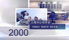 公司回顾2017年会视频片头公司成长视频历程企业厂庆晚会视频策划