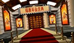 喜庆年会开场短片公司庆典预告片企业周年庆典创意年会视频AE绚丽短片