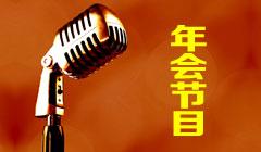 年会创意节目年会策划公司晚会表演视频企业尾牙搞笑节目配音片头