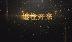 金色震撼大气年会开场视频片头公司晚会大气开幕视频宣传片制作