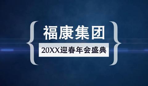 公司发展介绍视频公司盘点总结短片企业发展历史回顾公司宣传片制作