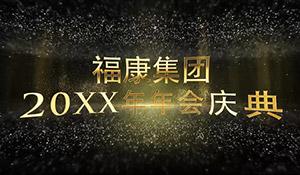 震撼年会开场视频大气晚会公司宣传片制作金色文字年会视频mv