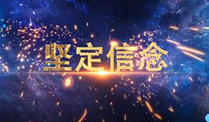 大气晚会开场视频震撼年会视频制作蓝色粒子科技感尾牙开场视频