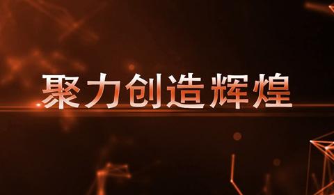 震撼年会开场视频科技公司晚上宣传片头mv制作尾牙个性视频