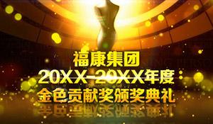 公司晚会颁奖典礼视频年会颁奖宣传片头晚会开场视频年终表彰短片mv