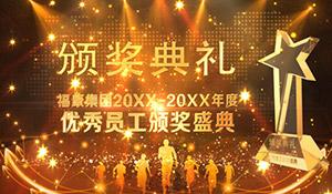 公司表彰视频企业宣传短片企业尾牙年终奖个性视频制作