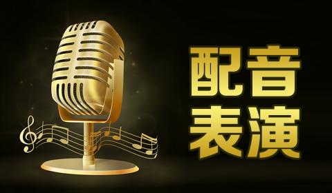 创意年会节目晚会配音表演视频模仿明星配音片段