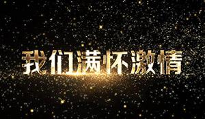 大气年会金色标题开场视频制作 震撼晚会暖场短片头