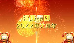 2020鼠年拜年祝福视频制作 大拜年