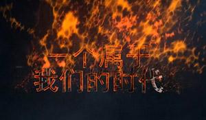 震撼年会视频大气晚会宣传片制作