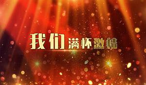 公司年会大气视频制作企业晚会宣传片头mv