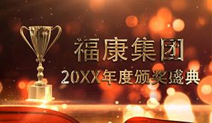 晚会颁奖盛典视频开场短片年会表彰典礼视频预告片头