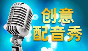 年会节目视频 搞笑年会节目表演 晚会创意配音秀声临其境