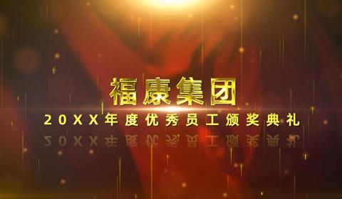 年会颁奖视频 优秀员工颁奖词 公司表彰短片头